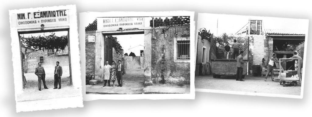 examiliotis-history-experience-from-1953